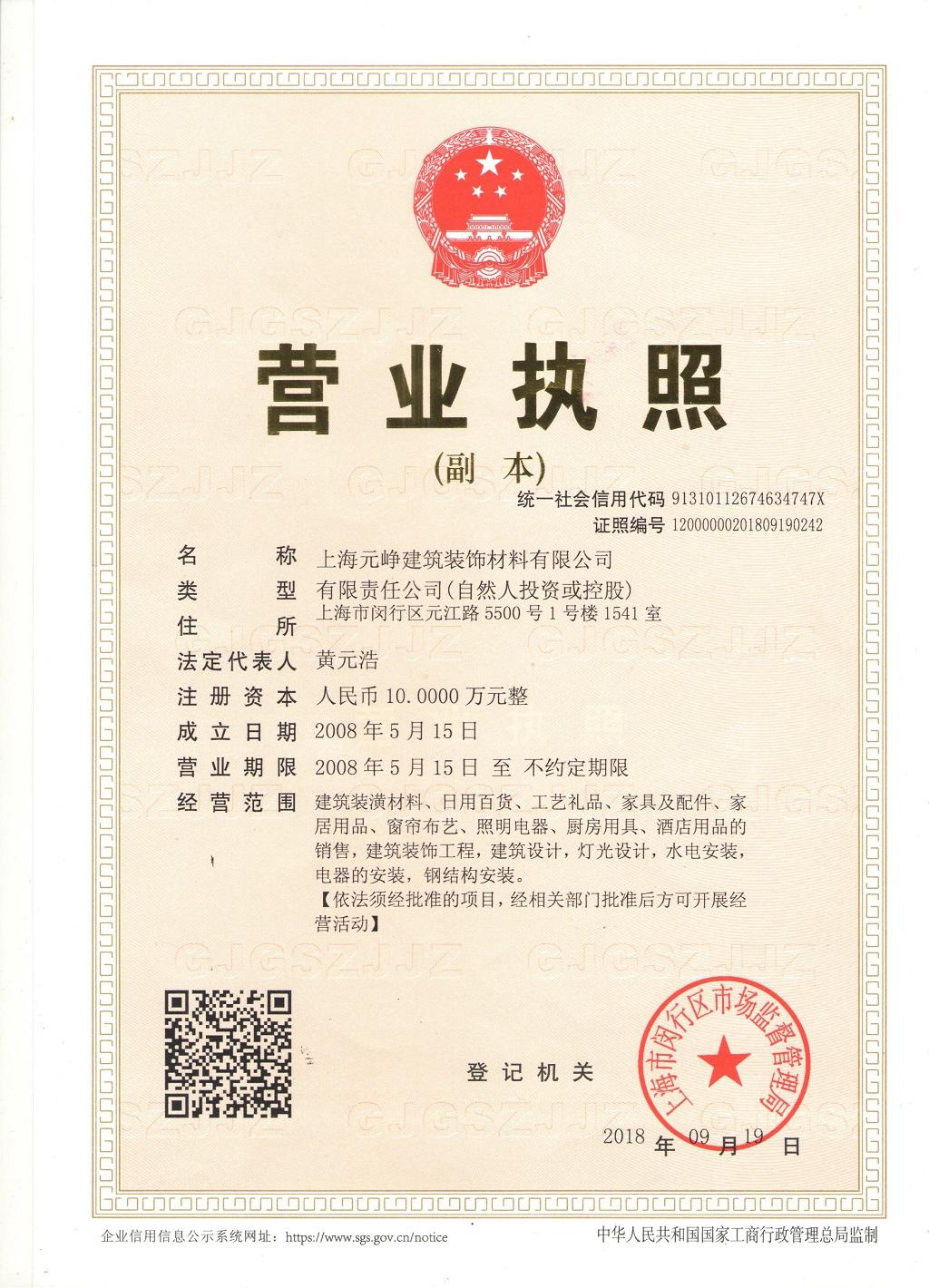 营业执照-上海元峥